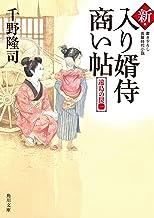 表紙: 新・入り婿侍商い帖 遠島の罠(一) (角川文庫) | 千野 隆司