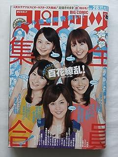 週刊 BIG COMIC スピリッツ No.28 2009年6月22日号