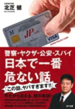 表紙: 警察・ヤクザ・公安・スパイ 日本で一番危ない話 | 北芝健