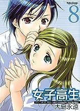 女子高生 Girls-High : 8 (アクションコミックス)
