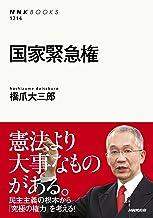 表紙: 国家緊急権 NHKブックス | 橋爪 大三郎