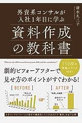 外資系コンサルが入社1年目に学ぶ資料作成の教科書 Kindle版