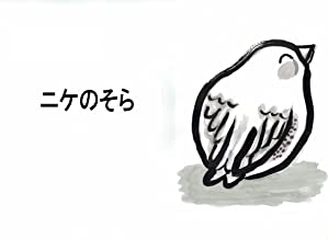 nike no sora (Japanese Edition)