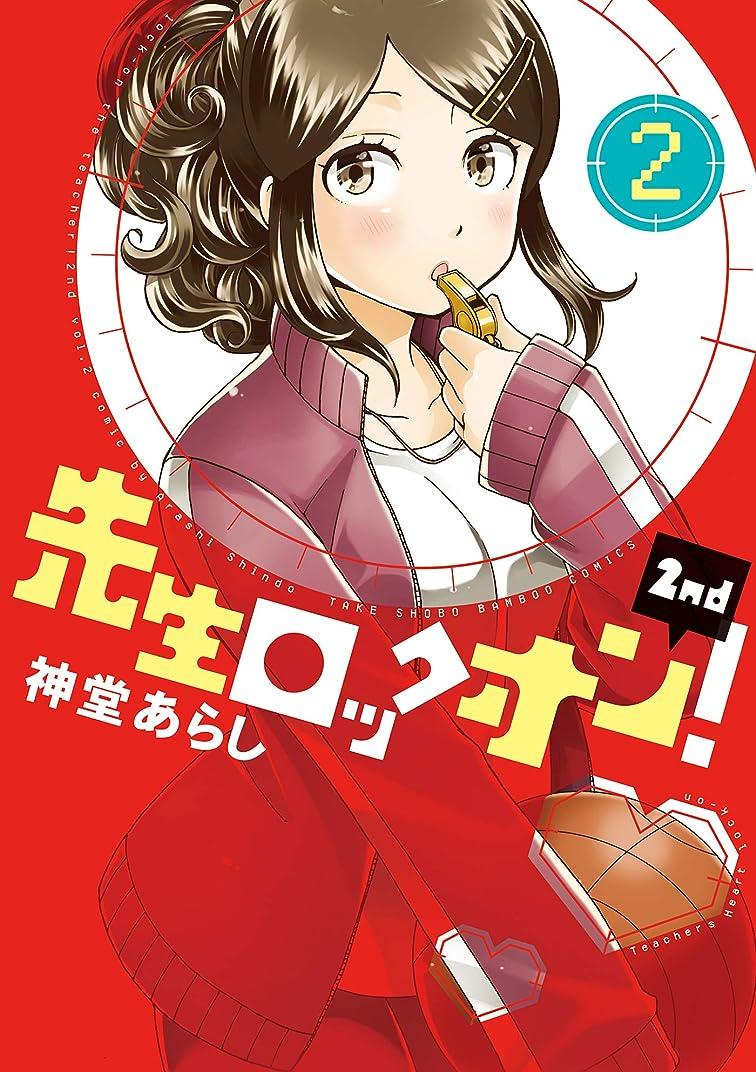 外科医クリスチャン頭痛先生ロックオン!2nd【電子限定ボーナストラック付き】 2 (バンブーコミックス)