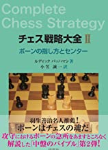 表紙: チェス戦略大全II ポーンの指し方とセンター   ルディック・パッハマン