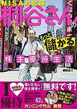表紙: 桐谷さんのもっと儲かる株主優待生活 NISA対応版 (角川書店単行本) | 桐谷 広人