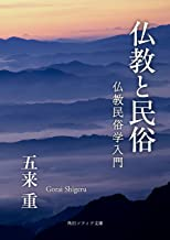 表紙: 仏教と民俗 仏教民俗学入門 (角川ソフィア文庫) | 五来 重
