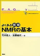 表紙: よくある質問 NMRの基本 | 竹内敬人