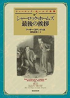 シャーロック・ホームズ最後の挨拶 【新訳版】 シャーロック・ホームズ・シリーズ (創元推理文庫)