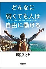 どんなに弱くても人は自由に働ける (朝日文庫) Kindle版