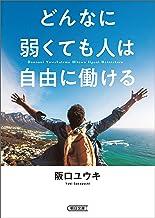 表紙: どんなに弱くても人は自由に働ける (朝日文庫) | 阪口 ユウキ