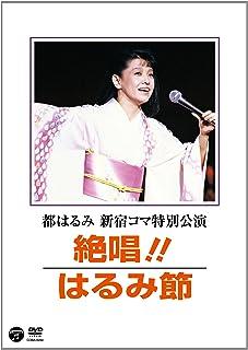 都はるみ 新宿コマ特別公演 絶唱!はるみ節 [DVD]