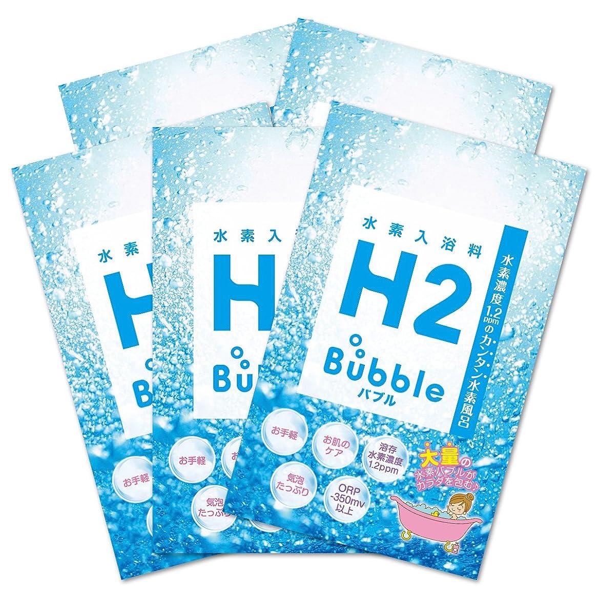 急勾配のケイ素無効H2 Bubble (700g(約30日分)×5セット)