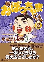 表紙: 新・おぼっちゃまくん2 (幻冬舎単行本) | 小林よしのり
