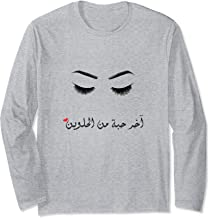 Womens Arabic Style and Quote | Cute Eyes T Shirt Eid Gift