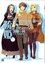 表紙: 銃姫 11 ~The strongest word in the world~ (MF文庫J) | エナミ カツミ