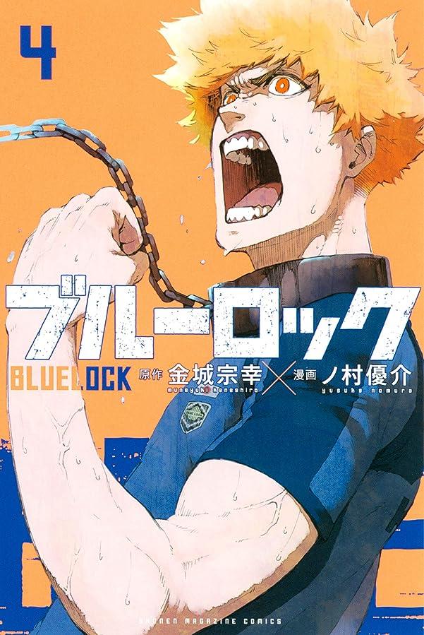 シーフード維持する大胆不敵ブルーロック(4) (週刊少年マガジンコミックス)