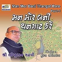 Man Mor Bani Thangat Kare, Pt. 1