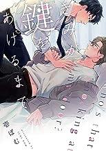 きみが鍵をあけるまで(4) (arca comics)