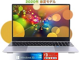テレワーク応援 初期設定不要 【Microsoft Office 2016搭載】【Win 10搭載】日本語キーボードフィルム付き Intel Celeron J4105 1.6GHz/メモリー:8GB/高速SSD/IPS広視野角15.6型液晶/...