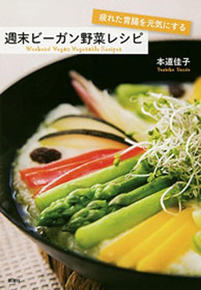 ボード退化するひどく疲れた胃腸を元気にする 週末ビーガン野菜レシピ