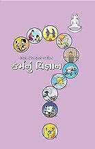 The Science Of Karma (Gujarati Edition)
