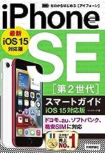 ゼロからはじめる iPhone SE 第2世代 スマートガイド iOS 15対応版