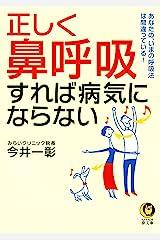 正しく「鼻呼吸」すれば病気にならない (KAWADE夢文庫) Kindle版