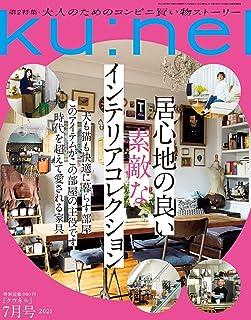 [雑誌] Ku:nel (クウネル) 2021年07月号