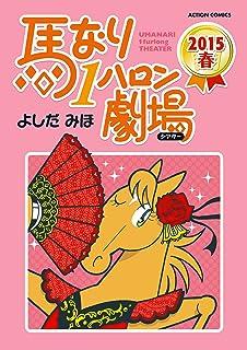 馬なり1ハロン劇場 : 2015春 (アクションコミックス)