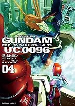 表紙: 機動戦士ガンダム U.C.0096 ラスト・サン(4) (角川コミックス・エース) | 関西 リョウジ