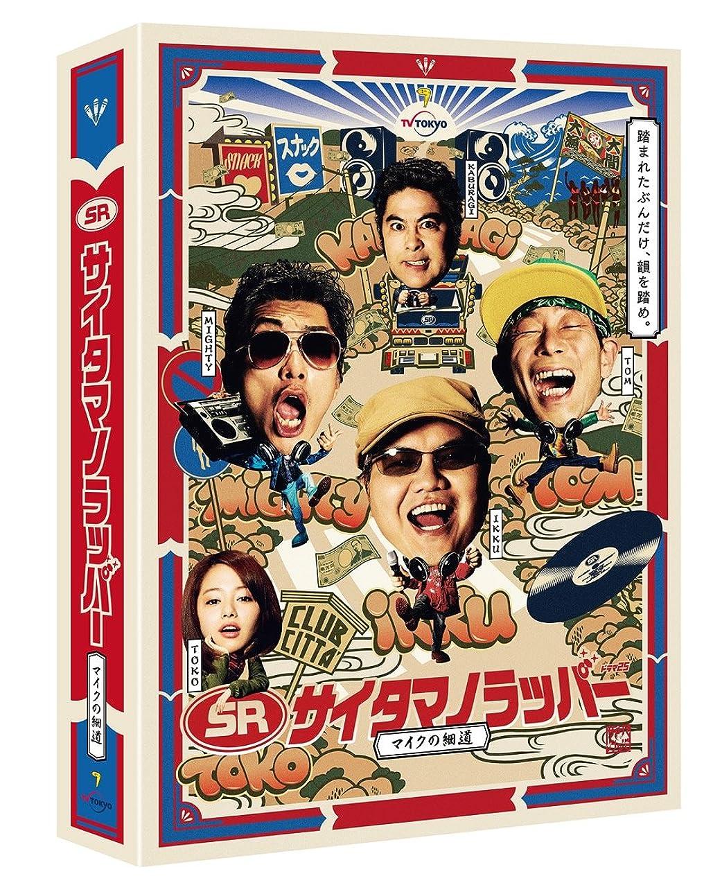 にぎやかストレス襲撃SR サイタマノラッパー~マイクの細道~ Blu-ray BOX
