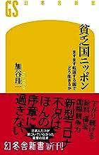 表紙: 貧乏国ニッポン ますます転落する国でどう生きるか (幻冬舎新書) | 加谷珪一