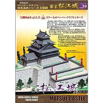 【ファセット】ペーパークラフト日本名城シリーズ1/300 国宝 松江城