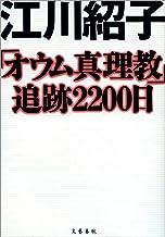 表紙: 「オウム真理教」追跡2200日 (文春e-book) | 江川 紹子