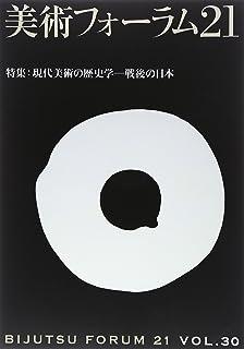 美術フォーラム21 第30号 特集:現代美術の歴史学――戦後の日本