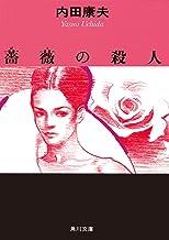 表紙: 薔薇の殺人 「浅見光彦」シリーズ (角川文庫) | 内田 康夫