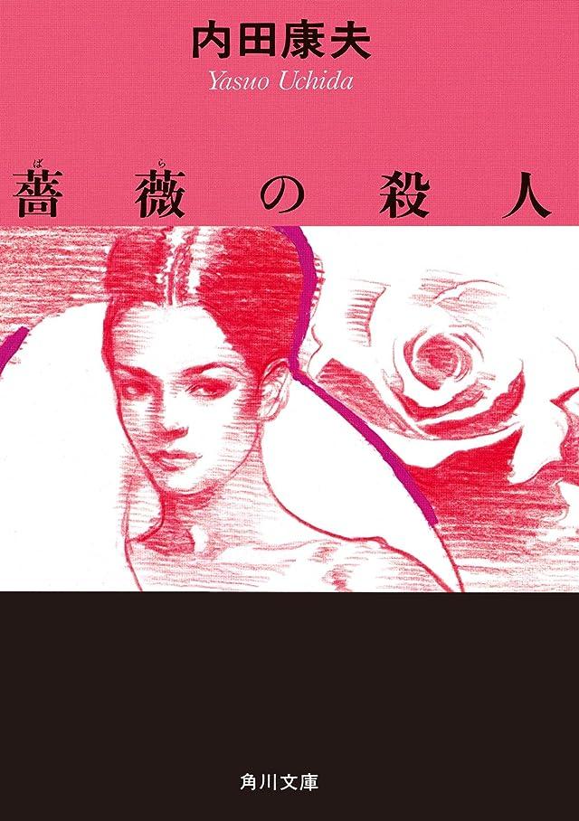 昇る前述の悪化させる薔薇の殺人 「浅見光彦」シリーズ (角川文庫)