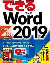 表紙: できるWord 2019 Office 2019/Office 365両対応 できるシリーズ | 田中 亘