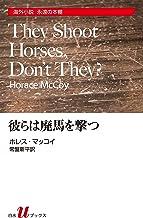 表紙: 彼らは廃馬を撃つ (白水Uブックス) | ホレス・マッコイ