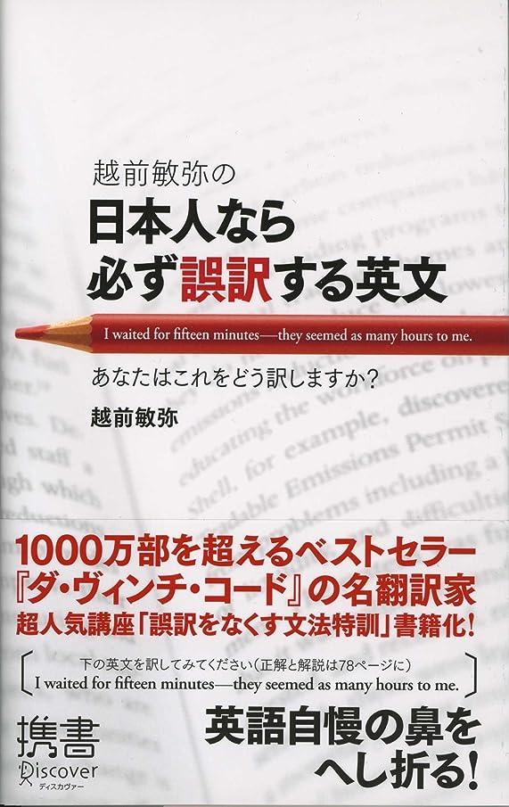 速報カテナ大きい越前敏弥の日本人なら必ず誤訳する英文 (ディスカヴァー携書)