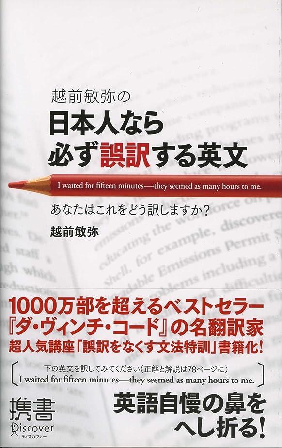 時間とともに転送睡眠越前敏弥の日本人なら必ず誤訳する英文 (ディスカヴァー携書)