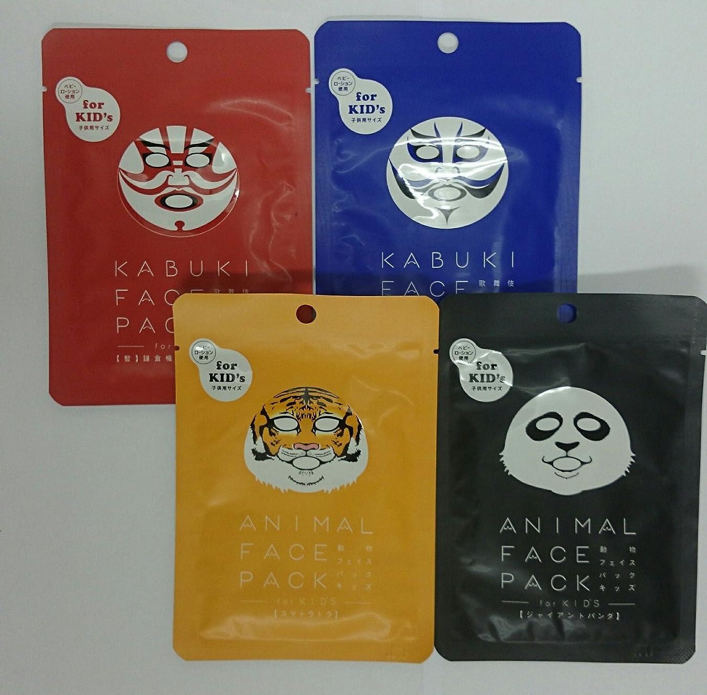 スワップ広がり咽頭歌舞伎フェイスパック 子供用 KABUKI FACE PACK For Kids パンダ トラも! ベビーローション使用 4個セット