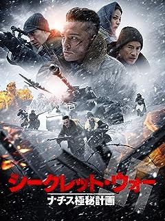 シークレット・ウォー ナチス極秘計画(字幕版)