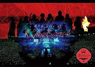 欅坂46 LIVE at 東京ドーム ~ARENA TOUR 2019 FINAL~(通常盤)(Blu-ray)