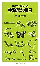 表紙: 理系アナ桝太一の 生物部な毎日 (岩波ジュニア新書) | 桝 太一