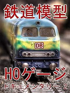 鉄道模型 HOゲージ ドキュメンタリー 2