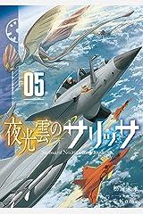 夜光雲のサリッサ(5)【電子限定特典ペーパー付き】 (RYU COMICS) Kindle版