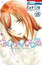 表紙: なまいきざかり。【番外編付き特装版】 15 (花とゆめコミックス) | ミユキ蜜蜂