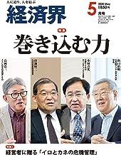 経済界 2020年 05月号 [雑誌]